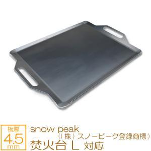 商品詳細 材質     : 黒皮鉄板 板厚     : 4.5mm 製品サイズ  : 51cm × ...
