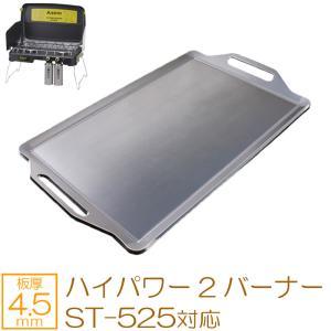 極厚バーベキュー鉄板 SOTO ハイパワー2バーナー ST-525専用グリルプレート 板厚4.5mm