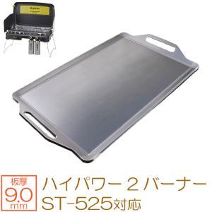 極厚バーベキュー鉄板 SOTO ハイパワー2バーナー ST-525専用グリルプレート 板厚9.0mm