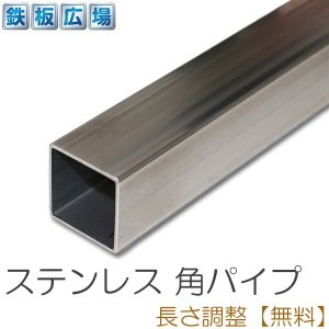 商品詳細 材質   : ステンレス SUS304 サイズ  : 30mm x 30mm(A×B) 肉...