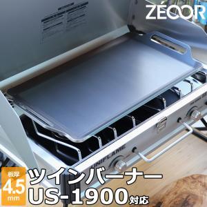 極厚バーベキュー鉄板 ユニフレーム ツインバーナー US-1900専用グリルプレート 板厚4.5mm