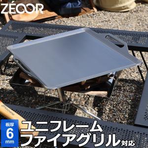 極厚バーベキュー鉄板 ユニフレーム ファイアグリル専用グリルプレート 板厚6.0mm