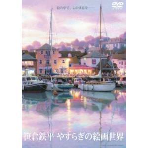 DVDビデオ「笹倉鉄平 やすらぎの絵画世界」