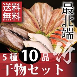 【送料無料】新鮮干物セット竹