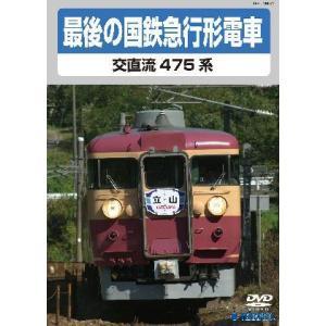 最後の国鉄急行形電車 交直流475系〔DVD〕