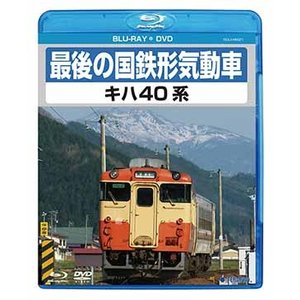 最後の国鉄形気動車キハ40系 BD+DVD