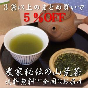 3袋セットのまとめ買いで 大赤字価格!! 荒茶とは、茶葉だけではな茎も粉も、まるごと仕上げた農家の秘...