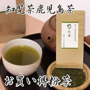 知覧をはじめ、鹿児島産の上質茶葉を仕上げる過程でとれる【粉茶】 キリッとした渋みとさっぱりとした飲み...