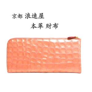 京都の老舗メーカー「浪速屋」の商品です。  クロコ型押しの牛革に、光沢の綺麗なエナメル加工が施してあ...