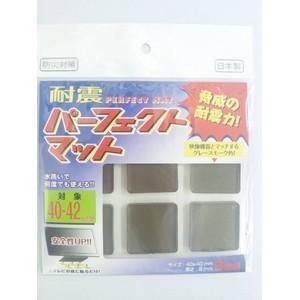 〔テレビ用耐震マット〕日本製 耐震パーフェクトマット 40、...