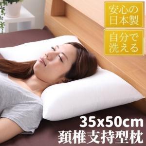 枕 頚椎 支持型 肩こり いびき ストレートネック 首こり 解消 横向き うつ伏せ 頸椎 安眠 快眠 日本製 子供 サイズ 35x50cm