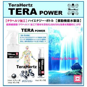 テラパワー エナジーボトル 振動機能水 200ml +30ml 血行促進 筋肉 リフレッシュ 筋肉痛 腰痛 肩こり terapower