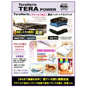 テラパワー 敷きパッド 100×205cm +アルミマット 90×180cm 冷え対策 暖か ボリューム 保温 腰痛 肩こり|terapower