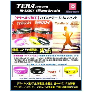 テラパワー シリコンバンド 12mm パワーバランス 姿勢矯正 マッサージ ブレスレット 野球 腰痛 健康 バランス 肩こり解消 スポーツ アウトドア 健康グッズ 美容|terapower