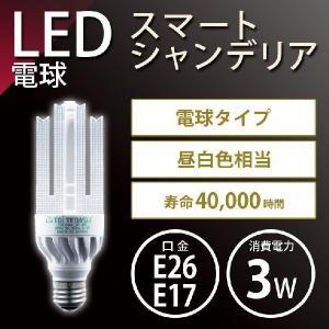 【条件付き送料無料】『トライテラス スマートシャンデリア3W 口金E26〔E17〕 LONG/V 昼白色 30W相当』LED電球  一般電球 長寿命 LED照明 おしゃれ 消費電力 LED|terasu-shop