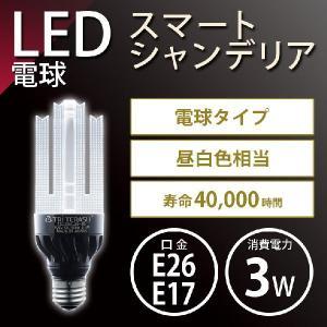【条件付き送料無料】『トライテラス スマートシャンデリア3W 口金E26〔E17〕 LONG/V 昼白色 30W相当』LED電球  一般電球 長寿命 LED照明 おしゃれ 消費電力 LED|terasu-shop|02