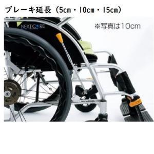 ネクスト専用 ブレーキ延長棒 5cm/10cm 2本1組 セット販売