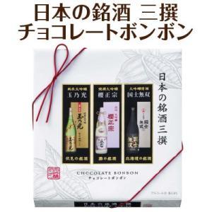 【限定 チョコレート】日本の銘酒三撰 チョコレートボンボン 9個入り -日本酒 ボンボン 成人用 【...