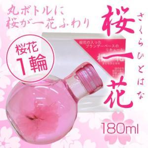 桜一花(さくらひとはな) 180ml 丸瓶 ※桜花のサイズには、ばらつきがあります。予めご了承くださ...