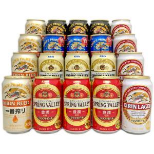 母の日 2021 プレゼント 【限定 一番搾り超芳醇】キリン ビール飲み比べ5種20本 キリン5種 ...