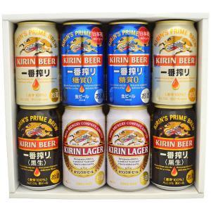 母の日 2021 プレゼント  キリン ビール飲み比べ4種8本 キリン4種 ビールギフト ビール ギ...