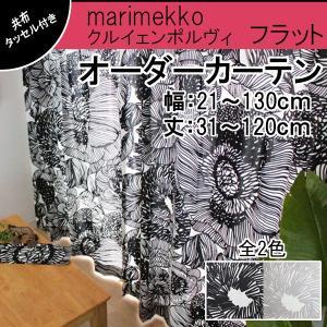 〜marimekkoのオーダーカーテン〜 人気のモノトーンスタイリングにイチ押しのオーダーカーテンで...