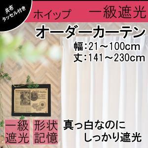 安い オーダーカーテン 1級遮光 無地白 幅:21〜100cm 丈:141〜230cm1cm刻み ブランシュ 1枚入りの写真