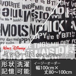 カーテン ディズニー イージーオーダー 幅100cm×丈80-100cm 5〜10cm刻み同一価格 ミッキーBA ホワイト/ブラック