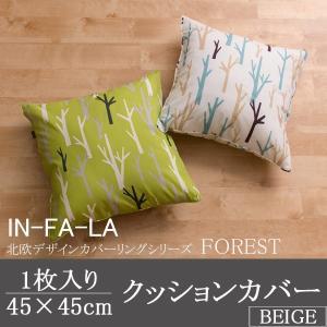 IN-FA-LA 北欧柄 クッションカバー 45×45cm FOREST ベージュの写真