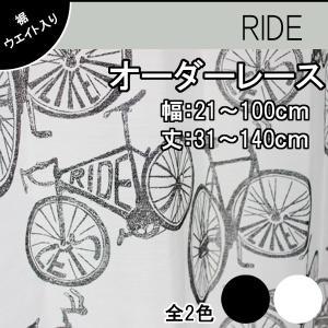 〜遊び心のある自転車柄のオーダーレース〜  目を惹く自転車柄のレースカーテンです。ここまで自転車押し...