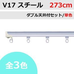 カーテンレール タチカワ V17 スチール 単色(3色) ダブルレール 天井付セット (273cm)