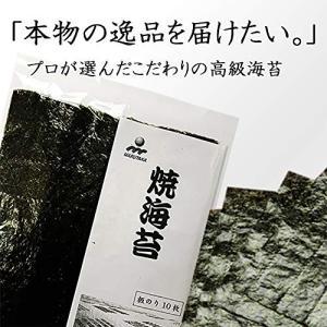 海苔のプロが選んだこだわりの焼き海苔 特注 寿司 高級 バラ  国産 希少 逸味海苔 10枚入り 5...