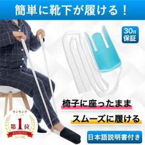 ソックスエイド 靴下エイド 靴下履き 椅子に座ったまま 介護用品 介護 リハビリ