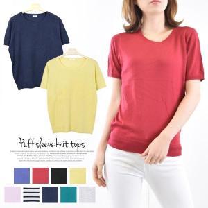 ◆ 商品説明 さらっとした着心地の薄手ニットカットソー★ ややふんわりした袖口で、女性らしい着こなし...