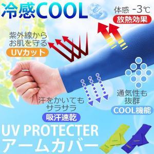 アームカバー UV UVカット 冷感 スポーツ 夏用 レディース ...