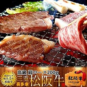 松阪牛 ギフト 焼肉用 極上肩ロース200g[特選A5]三重県産 高級 和牛 松坂牛 ブランド 牛肉...
