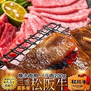 松阪牛 ギフト 焼肉用 バラ肉200g[A5]三重県産 高級 和牛 松坂牛 ブランド 牛肉 松阪肉の...