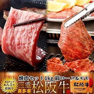 松阪牛 焼肉セット 1kg(肩ロース&モモ肉)[特選A5]ギフト 三重県産 高級 和牛 松坂牛 ブラ...