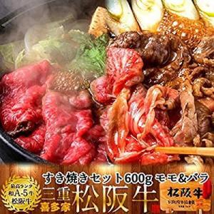 松阪牛 すき焼きセット 600g(モモ肉&肩バラ)[特選A5]ギフト 三重県産 高級 和牛 松坂牛 ...