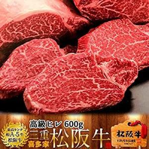 松阪牛 ギフト ステーキ 極上ヒレ600g(4枚入)[特選A5]ヒレステーキ 三重県産 高級 和牛 ...