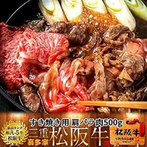 松阪牛 ギフト すき焼き用 肩バラ肉500g[A5]三重県産 高級 和牛 松坂牛 ブランド 牛肉 松...