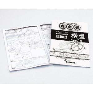 キタコ(KITACO) 虎の巻 腰下編 モンキー/カブ系横型エンジン VOL.4.1 00-0900008|terranet