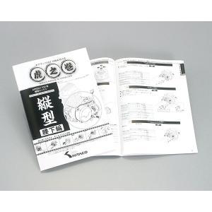 キタコ(KITACO) 虎の巻 腰下編 エイプ(APE)VOL.01 00-0901002|terranet