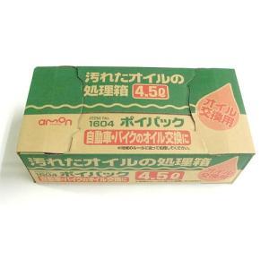 エーモン ポイパック 廃油処理箱(オイル交換用) 4.5L 1604 [06016040]|terranet