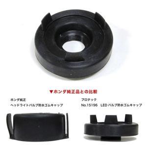 プロテック LB-OP01 LEDバルブ防水ゴムキャップ 70mm 15196|terranet