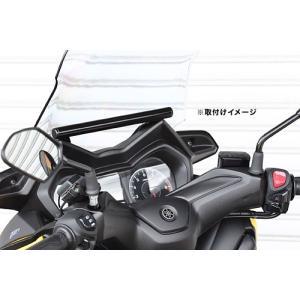 キジマ(KIJIMA)  XMAX250 18y-用 ハンドルマウントステー ブラック 204-0654|terranet