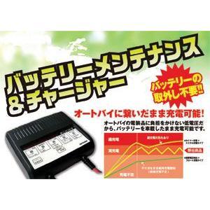 ミツバサンコーワ(MITSUBA) バイク用 バッテリーメンテナンス&チャージャー BC-001|terranet