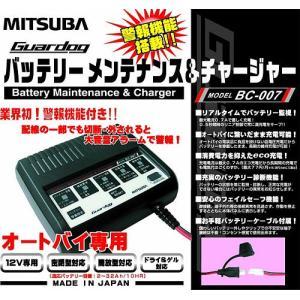 ミツバサンコーワ(MITSUBA) ガードッグ バッテリーメンテナンス&チャージャー BC-007|terranet