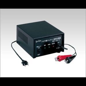 GSユアサ(GS YUASA) BC-12-T バイク用バッテリー充電器(業務用充電器)|terranet