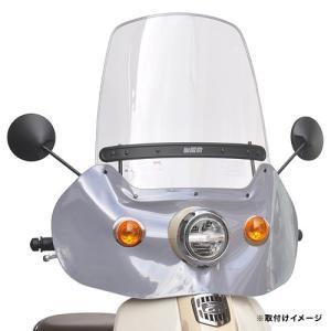 af-asahi(旭風防 旭精器製作所) スーパーカブ50 / スーパーカブ110用 ウインドシールド(スクリーン) CUB-03|terranet